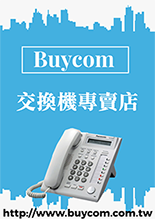 BUYCOM通訊通信專賣網