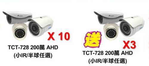 TCT-728 200萬AHD攝影機
